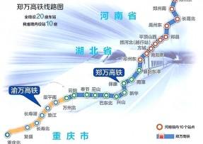 中铁20局-郑万高铁