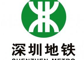 中铁1局-深圳地铁